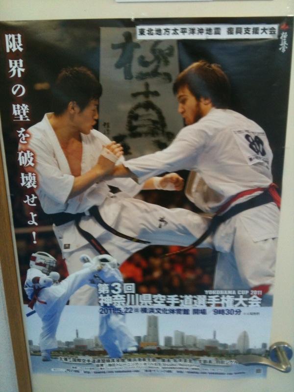 """第3回神奈川県大会""""横浜カップ2011""""の申込締切が変更されました。"""